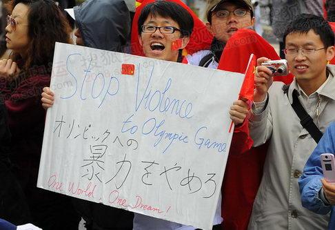 反对暴力,支持奥运
