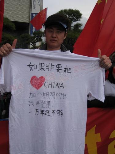 华人T恤上标注爱国标语