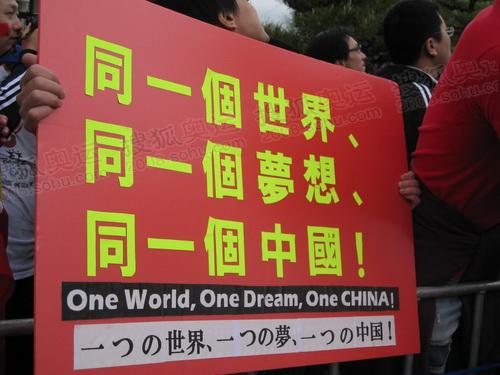 同一个世界 同一个梦想