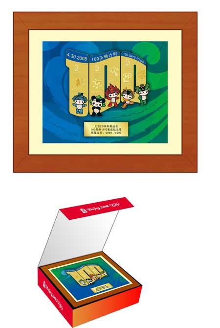 奥运会——100天倒计时限量套装纪念章