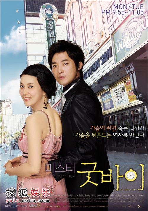 图:韩剧《再见先生》剧照——01