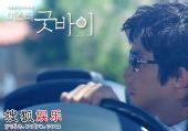 图:韩剧《再见先生》剧照――05