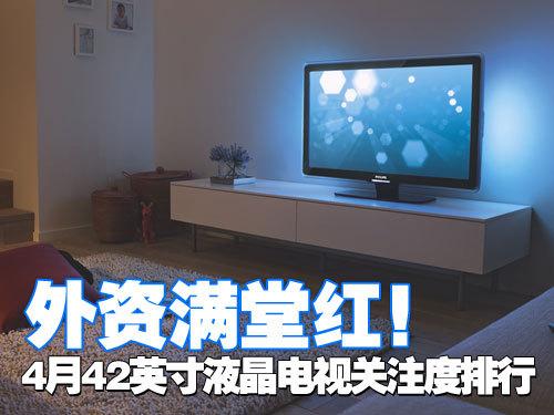 外资满堂红 4月42英寸液晶电视排行榜