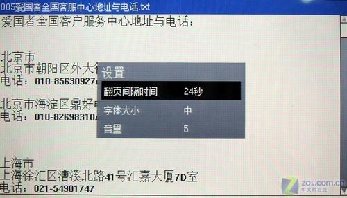 MP4典范 爱国者视觉王MP5 MP-P339评测