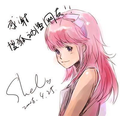 Shel给搜狐动漫网友的签名图