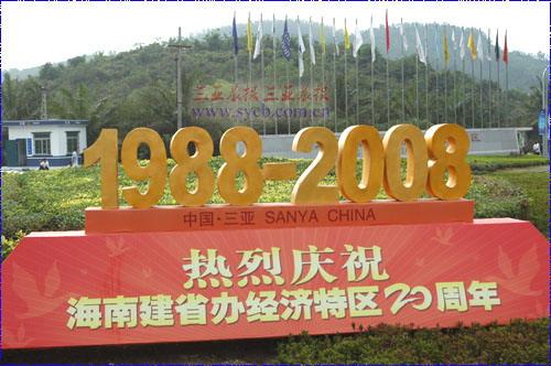 """亚龙湾入口处""""热烈庆祝海南建省办经济特区20周年""""大字相当醒目。"""
