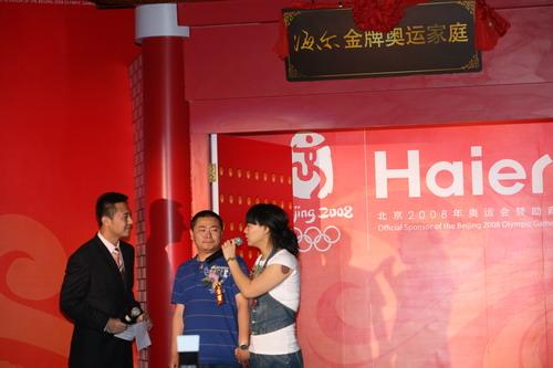 首个海尔金牌奥运家庭出炉