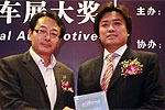 2008北京车展大奖