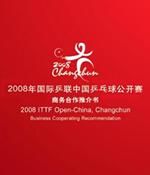 2008中国公开赛招商推介书下载
