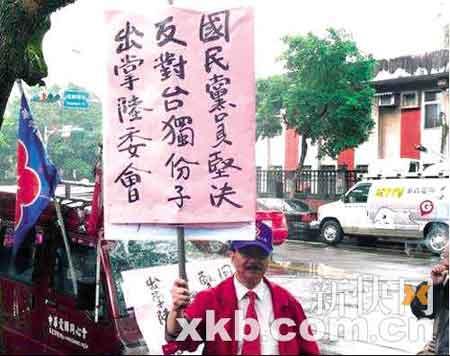 """■深蓝人士高举抗议标语,抗议""""台独人士""""赖幸媛岀任""""陆委会主委""""。"""