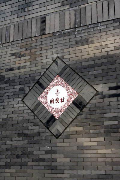 奥运村中的中国元素