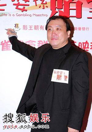 导演王晶看好票房