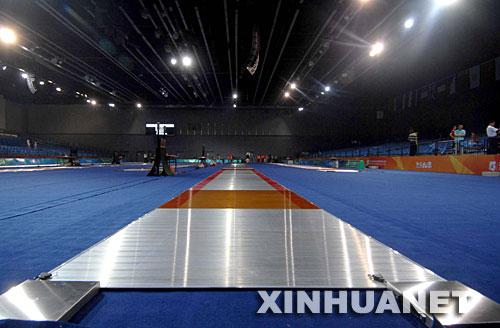 资料图片:国家会议中心击剑馆内景(2007年9月10日摄)。新华社记者 罗晓光 摄