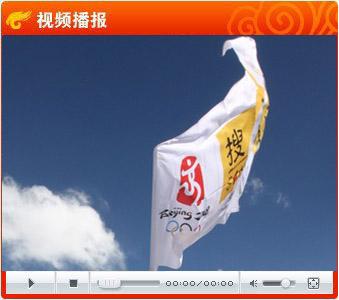 视频:搜狐大旗