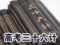 搜狐高考频道