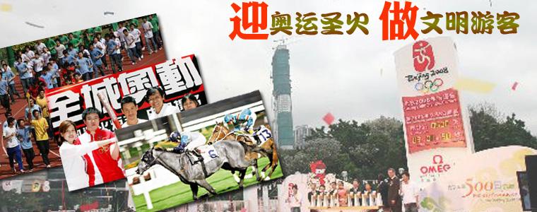 五月游香港迎奥运圣火做文明游客