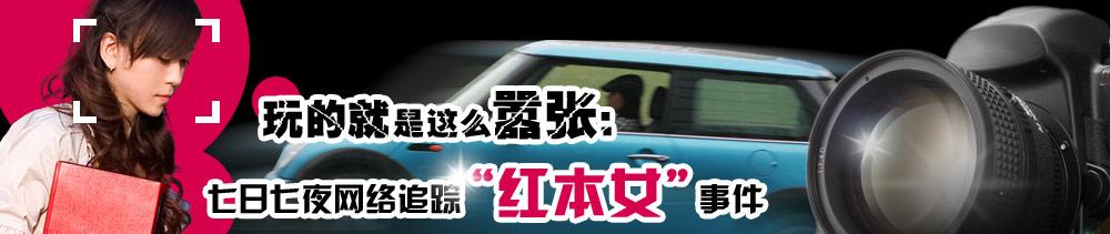 窥私强人京城一剑偷拍红本女事件,偷拍,隐私,猥琐,红本女,minicooper,跑车,古琦