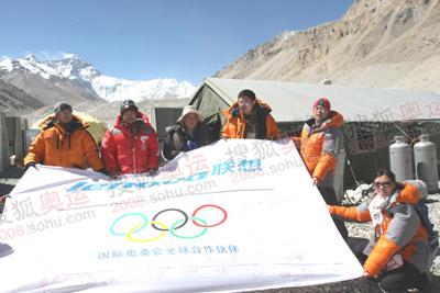 联想集团向中国登山队赠送了联想人签名带着对火炬登顶美好祝愿的旗帜