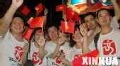 组图:越南华人华侨为奥运圣火传递活动加油