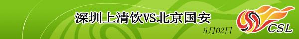 深圳VS青岛