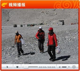 视频:五一特别行动:珠峰大本营捡垃圾