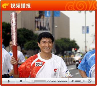 视频:天王领跑艺人首棒 刘德华引香港传递热潮