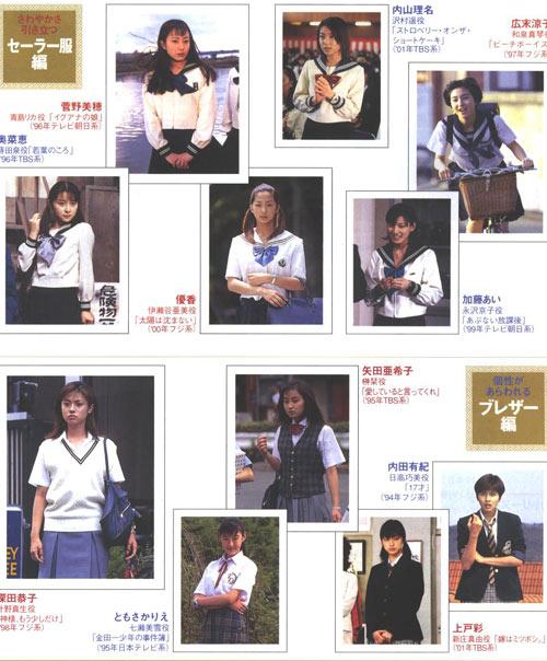 菅野美穗——青岛理佳(《蜥蜴女孩》 1996年 朝日)   ·内山理名