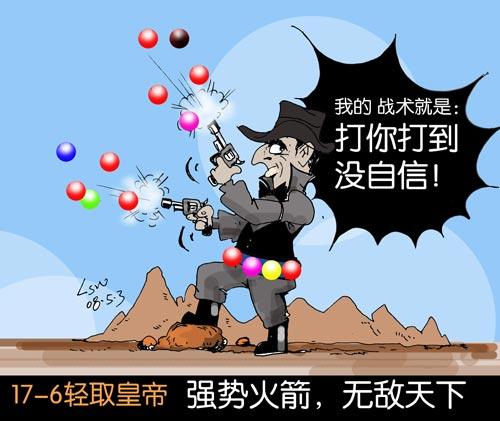 火箭:皇帝颜面无敌天下让亨德利漫画强势尽失巫女神无月h漫画的图片