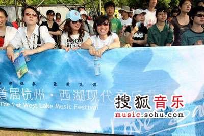 首届杭州西湖现代音乐节现场 现场歌迷