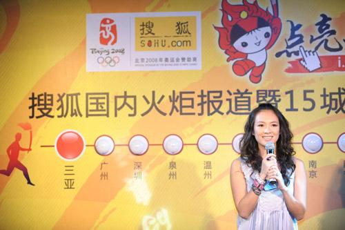 国际巨星章子怡作为搜狐火炬手正式亮相