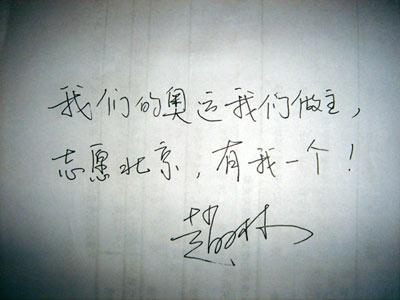 赵琳分享奥运精神