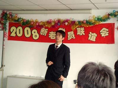 椿友领航2008年联谊会