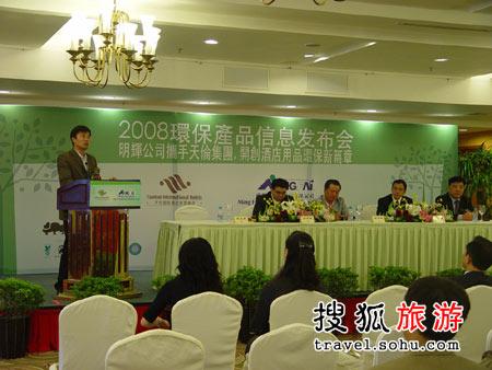 图为中国饭店协会副秘书长范光煜为发布会致辞。
