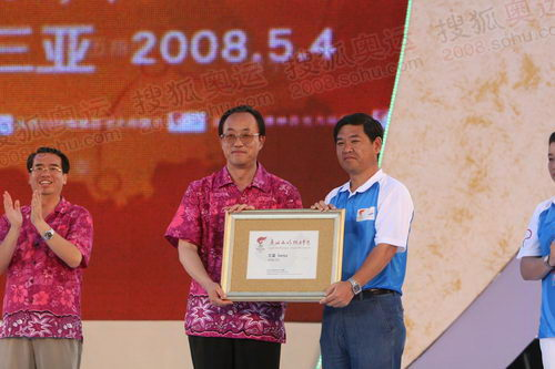 刘敬民向三亚市副市长李柏青赠送火炬传递城市证书