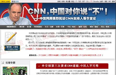 CNN,中国对你说不!