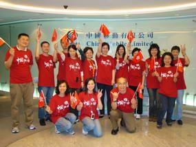 图片: 中国移动香港员工迎接奥运火炬传递