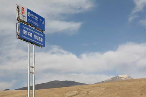 图片: 拉萨-珠峰沿途中国移动环保标识牌