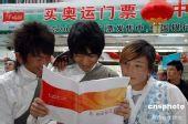 组图:奥运门票第三阶段开售 西藏民众热购门票