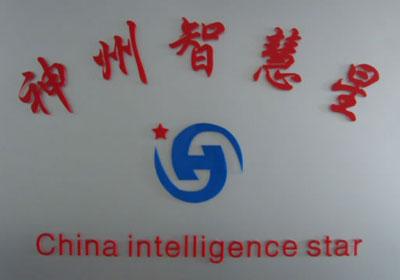北京神州智慧星教育咨询中心