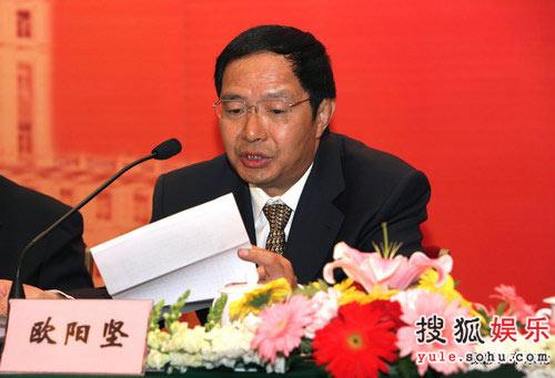 中共中央宣传部副部长欧阳坚