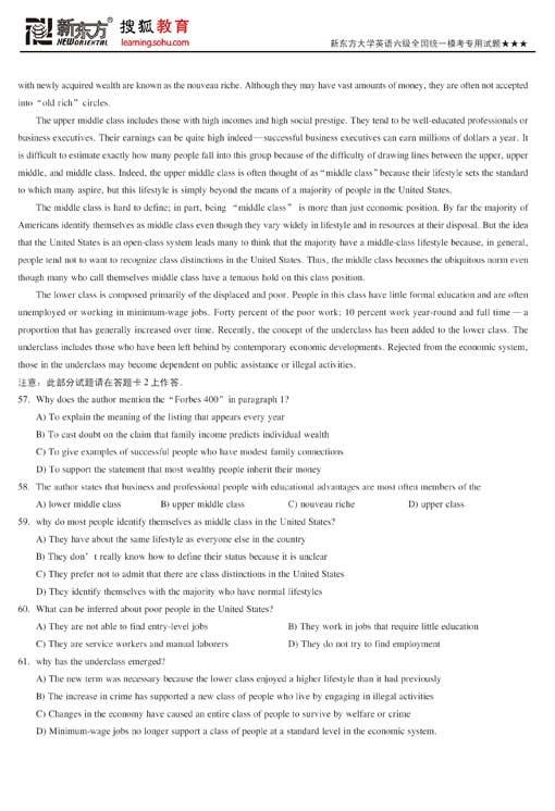 六级模拟试题_00009