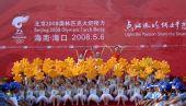 图文:圣火在海口传递活动结束 庆典仪式上表演
