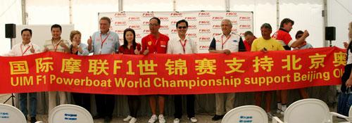 国际摩联F1世锦赛公开表示支持北京奥运