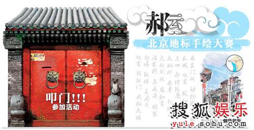 手绘北京地标大赛开赛(图)