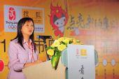 图文:搜狐公司联席总裁余楚媛在仪式上发言