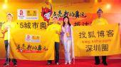 图文:搜狐公司联席总裁余楚媛与博友交接旗帜