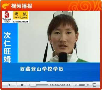 视频:搜狐专访次仁旺姆