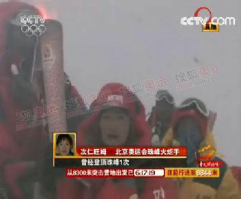 次仁旺姆接过祥云火炬在珠峰的最后一棒