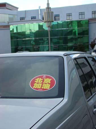"""""""北京加油""""的字样在拉萨随处可见"""