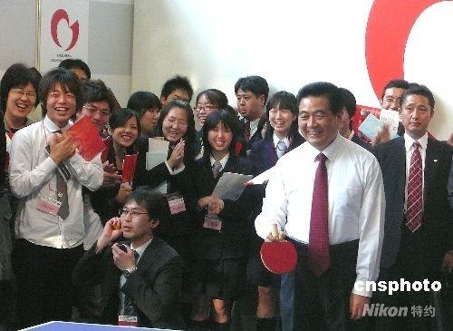 胡锦涛主席打完球后与日本首相福田康夫、王楠、福原爱合影留念